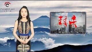 中共又震一回,内忧外患王沪宁亲下禁令(视频)