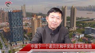 中国下一个诺贝尔和平奖得主是他(视评)