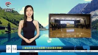 """网传中共发生""""七月逆流"""" 习承认差距巨大(视频)"""