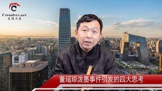 董瑶琼泼墨事件引发的四大思考(视评)