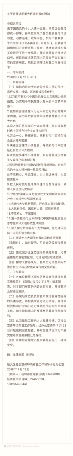 以环境为名 北京清除19大宣传标语标识