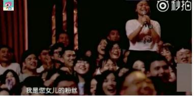 王菲综艺首秀被尴尬表白:是女儿的粉丝
