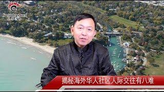 揭秘海外华人社区人际交往有八难(视评)