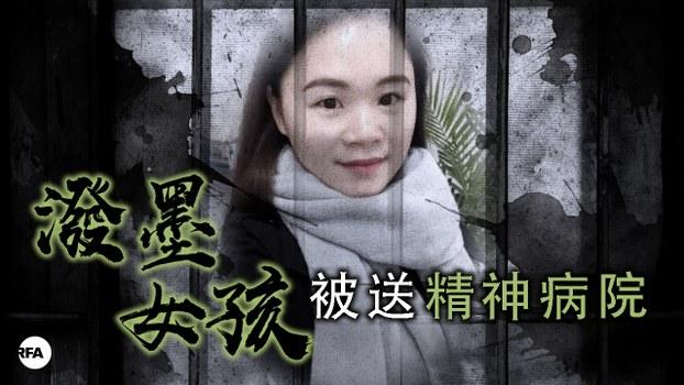 泼墨女孩最后镜头曝光 医生:她是政治犯