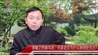 李敏之死闹乌龙:此毛女为啥特别受关注?(视评)