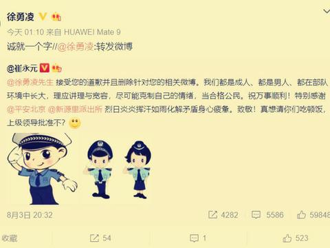历时两个月 崔永元终于接受他的道歉