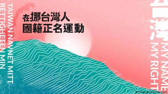 台湾改名浪潮依旧 宁愿为无国籍人士
