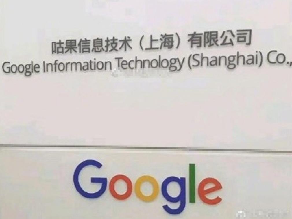 """谷歌改名""""咕果""""重返中国 但真相是…"""