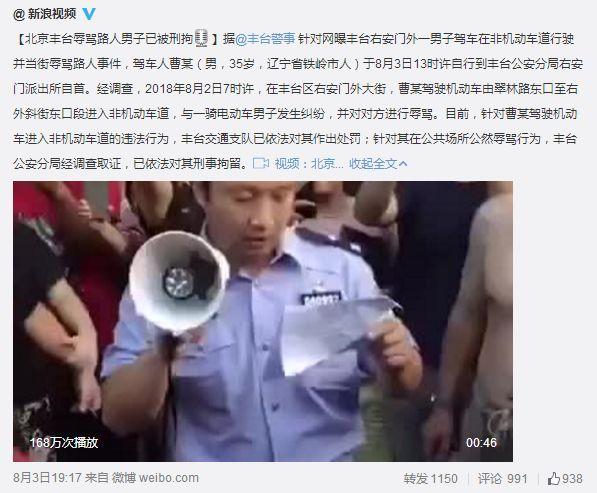 感谢曹远航,让北京人知道自己活得有多卑微-雪花新闻