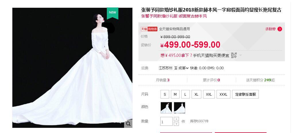 张馨予的婚纱成了淘宝爆款,知道价格后让人大跌眼镜!