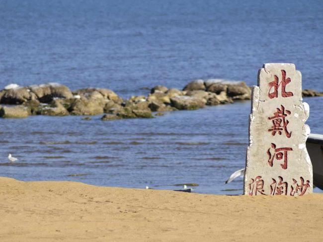 北戴河重磅信息 中国制造2025决不让步