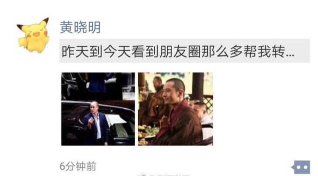 黄晓明朋友圈流出:背后有人阴谋暗算?