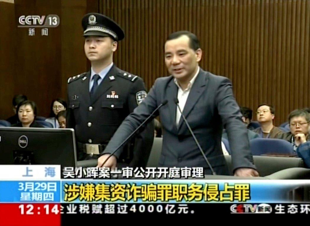 安邦前董事长吴小晖上诉被驳回维持原判