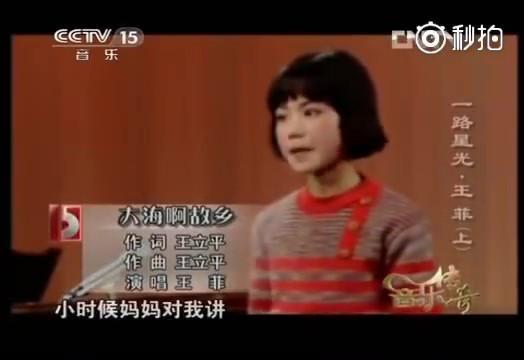 王菲童年唱歌视频曝光 俏皮台风像大人