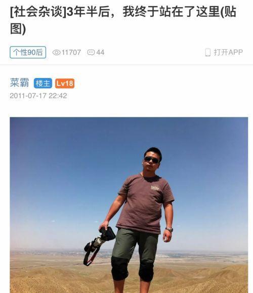 16岁盗马化腾QQ震惊央视的农村男孩在哪?