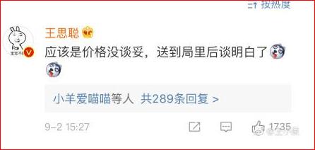 王思聪调侃刘强东涉性侵因价格没谈妥
