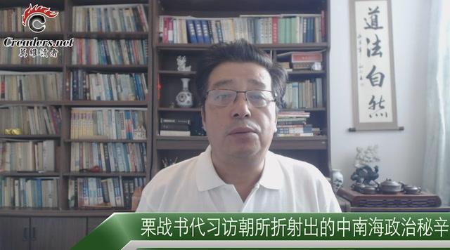 栗战书代习访朝折射出的中南海政治秘辛(视频)