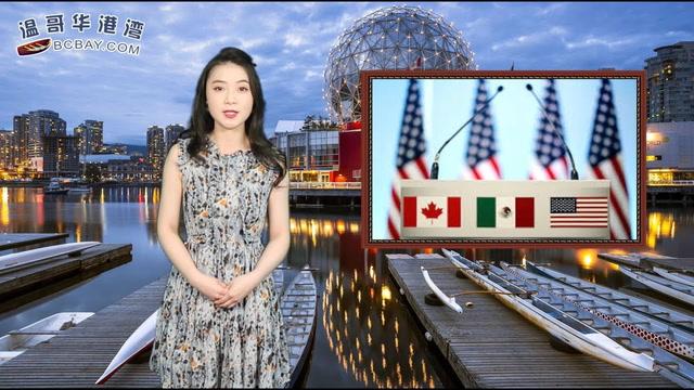 NAFTA谈判:加国想打持久战 川普不答应(视频)