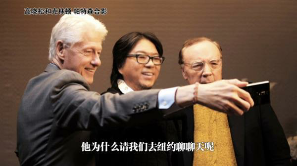 克林顿拿华为手机跟高晓松玩自拍