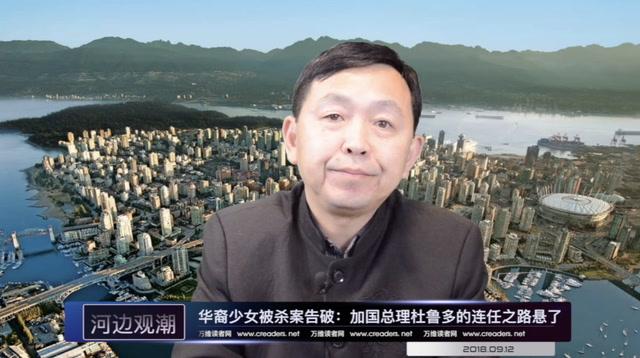 华裔少女被杀告破:杜鲁多连任之路悬了(视频)