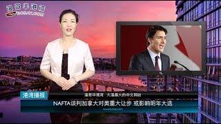 NAFTA谈判加国重大让步 或影响明年大选(视频)