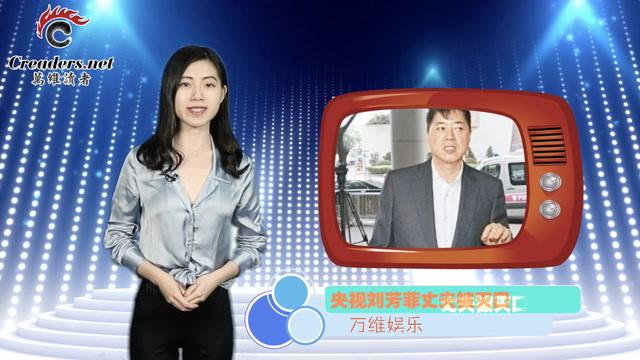 央视刘芳菲丈夫被灭口,涉常委政法高官(视频)