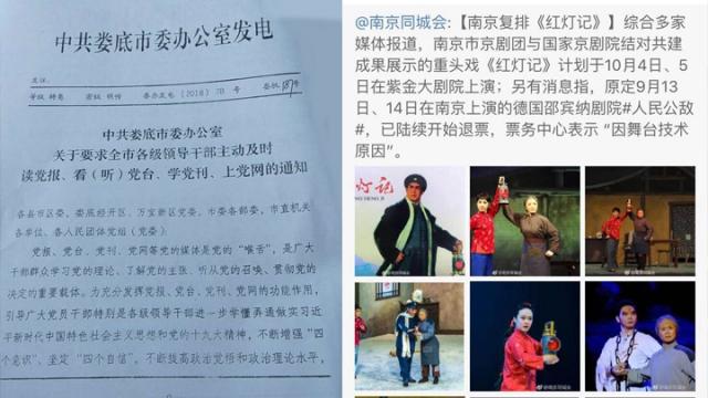 文革又回来了? 中国90后主演样板戏