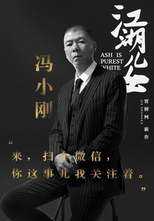 新片冯小刚戏份消失 贾樟柯:一言难尽