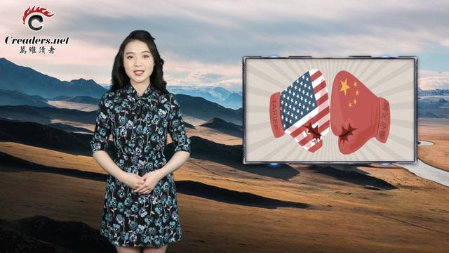 """中美谈判要""""黄""""了,又一华裔学者认罪(视频)"""