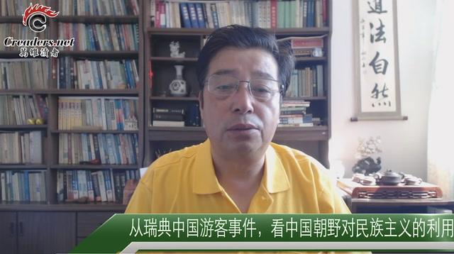 从瑞典中国游客事件,看中国朝野民族主义(视频)