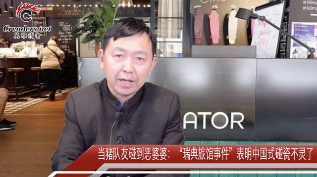"""""""瑞典旅馆事件""""表明中国式碰瓷不灵了(视频)"""