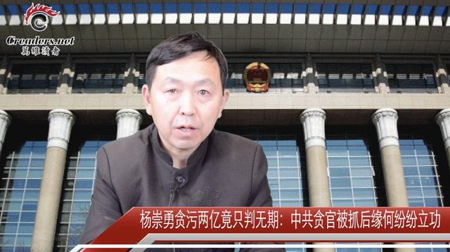杨崇勇无期:贪官被抓后缘何纷纷立功?(视评)