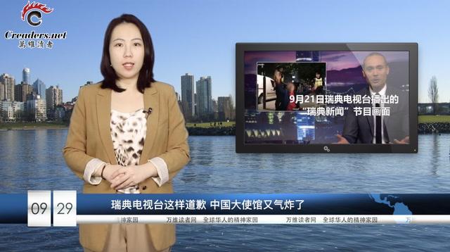 瑞典电视台道歉 桂大使又气炸了(视频)
