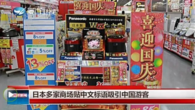 全世界都在喜迎国庆  日本急盼中国游客