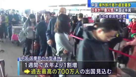 大批中国游客涌入日本 日网友:别来了