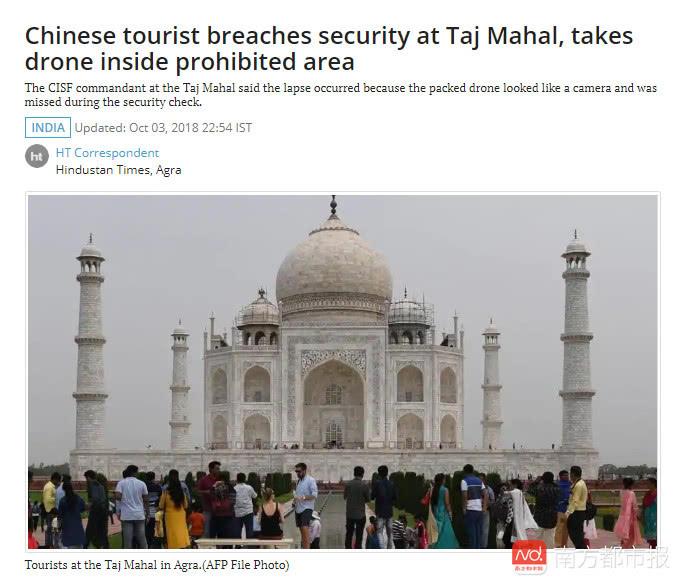 中国游客进泰姬陵欲放无人机 书面道歉