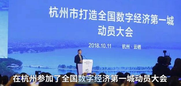 马云:在杭州如没有手机 要饭都要不到