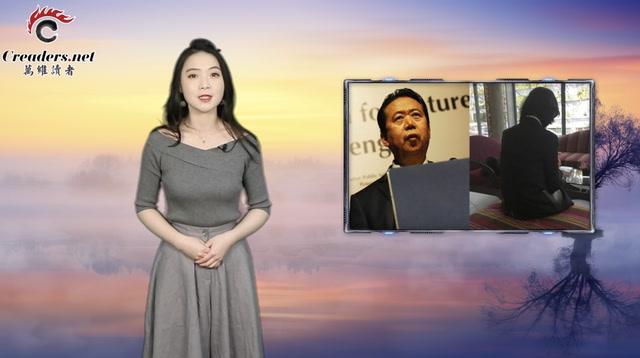 """北京""""搅混水""""起底孟妻,涉习家资产曝光(视频)"""