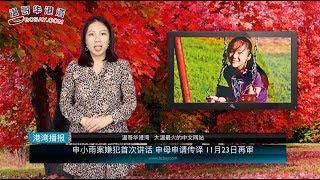 小雨案嫌犯首次讲话 11月23再审(视频)
