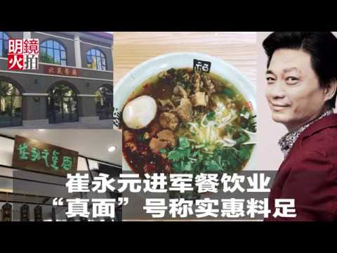 崔永元开餐厅   大学生排长队