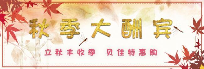 autumn banner3.jpg