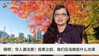 温哥华市选投票前,华人还该做哪些功课?(视频)