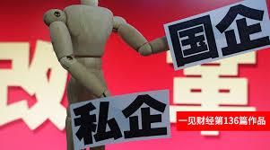 中国股市暴跌  民企正面临国有化大洗劫