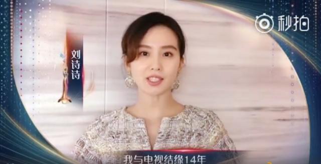 刘诗诗被曝并未怀孕 做试管全身浮肿