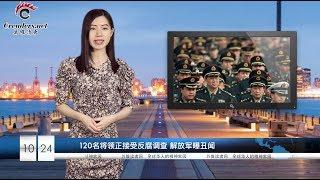 120名将领正接受反腐调查 解放军曝丑闻(视频)