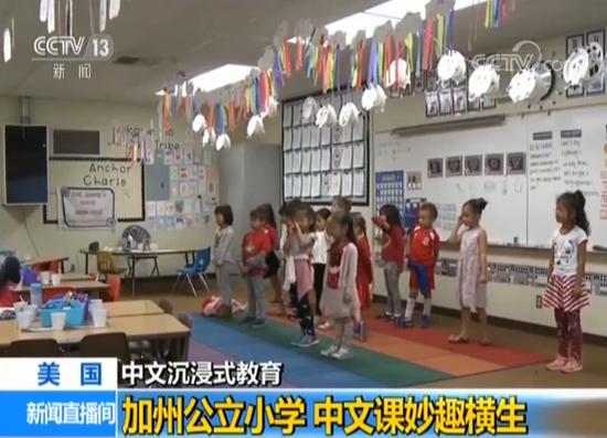 美多所学校普及中文 一天80%时间说中文