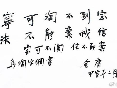 """金庸给马云题字 """"宝可不淘 信不能弃"""""""