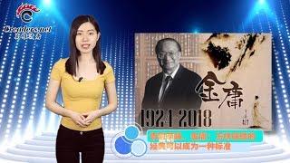 告别李咏、金庸:经典成就成为一种标准(视频)