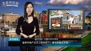 温哥华地产从天上跌到地下 跌幅全球第一(视频)