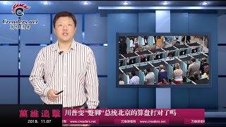 亲爱的中国政府,民主党不会救你(视评)